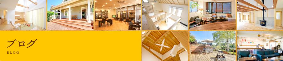 ブログ   店舗リフォーム、木造住宅のリフォーム、ウッドフェンスなら千葉県長生郡の中村住建