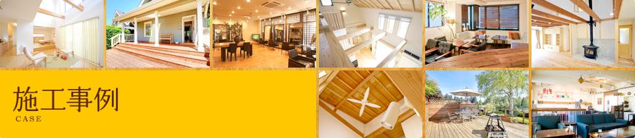 店舗リフォーム、木造住宅のリフォーム、ウッドフェンスなら千葉県長生郡の中村住建